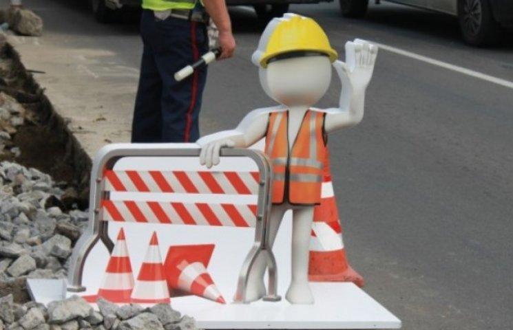 Вінничани придумали власний знак попередження про ремонтні роботи