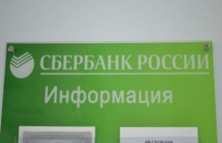 """Полтавські активісти вимагають прибрати слово Росія у рекламних буклетах """"Сбербанку"""""""