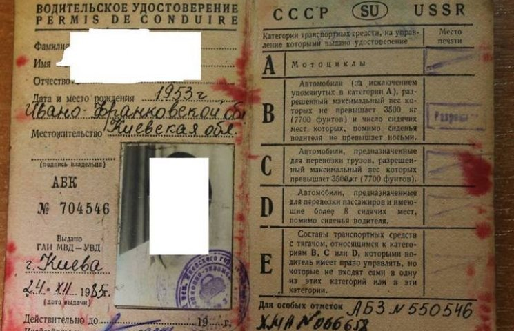 Житель Хмельниччини 30 років їздив з підробленими в СРСР правами