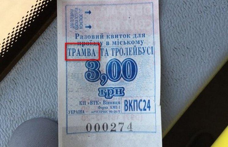Вінничани стібуться з нових квитків на громадський транспорт, що надруковані з помилками