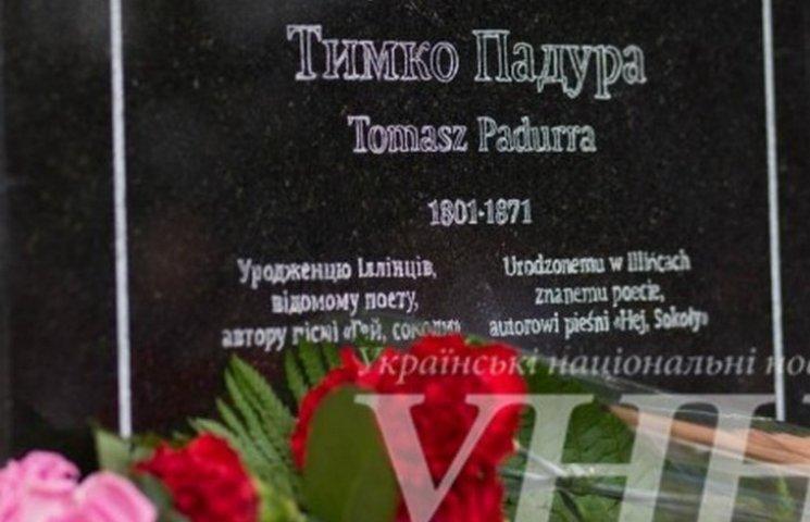 На Вінниччині відкрили меморіал пам