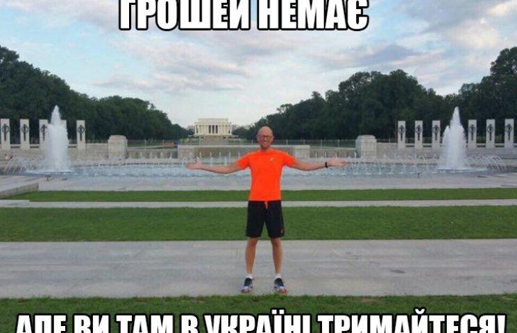 Як Яценюк махає українцям руками з Вашингтону (ФОТОЖАБИ)