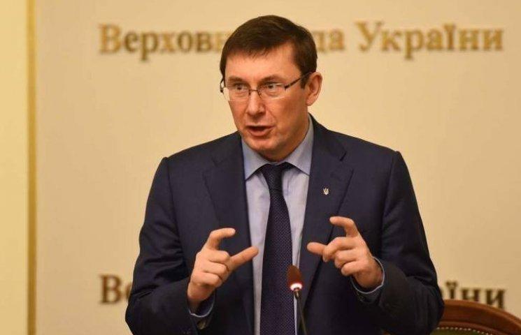 Луценко запустил в Украине масштабную проверку прокуроров