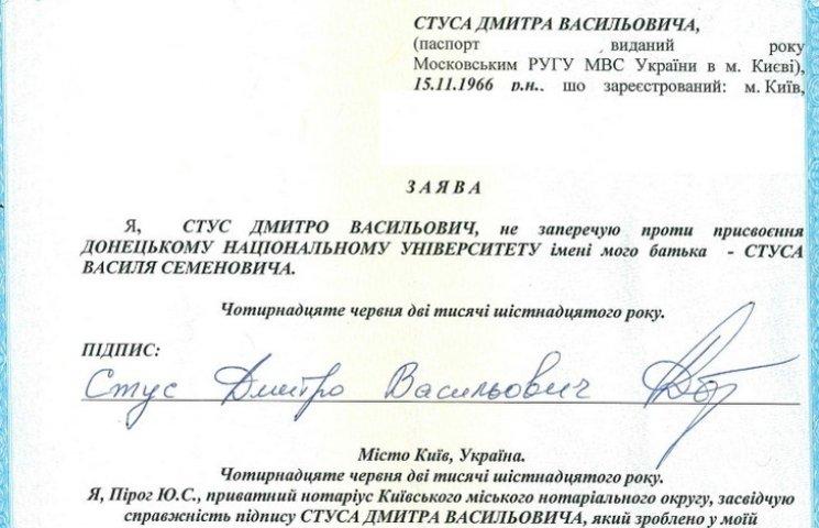 Дмитро Стус дозволив назвати ДонНУ на честь свого батька
