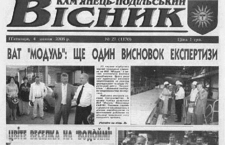 """Газета """"Кам'янець-Подільський вісник"""" самоліквідувалась"""