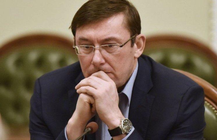 Луценко подписал приказ об увольнении Ко…