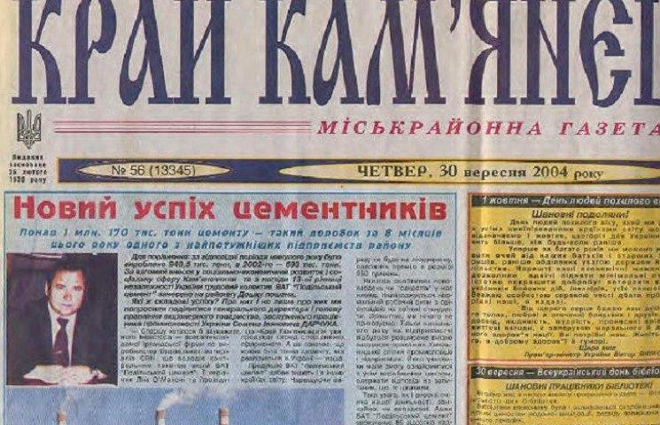 На Хмельниччині районна газета роздержавлювалась через суд