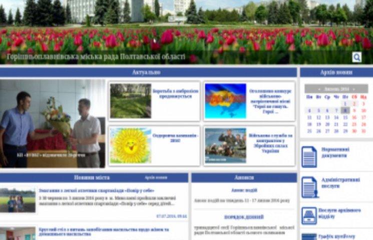 Сайт міськради Горішніх Плавнів декомунізували