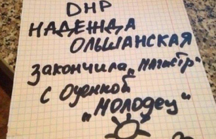 """У Донецьку студентам видали російські дипломи замість """"папірців"""" """"ДНР"""""""