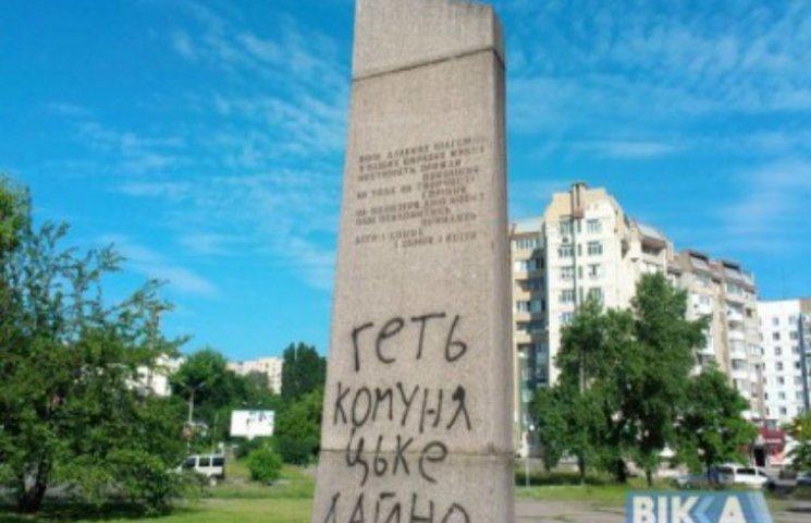 У Черкасах досі не знайшли кран, щоб прибрати комуністичну стелу