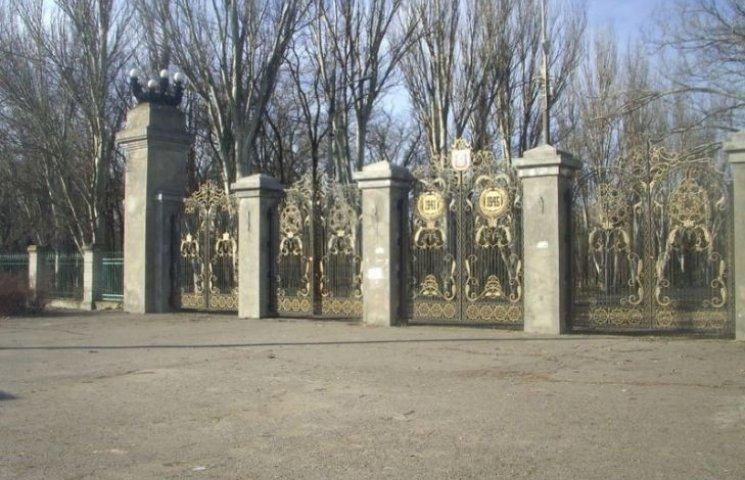 Мер Миколаєва заявив, що зрізати дати війни з воріт парку розпорядився Романчук