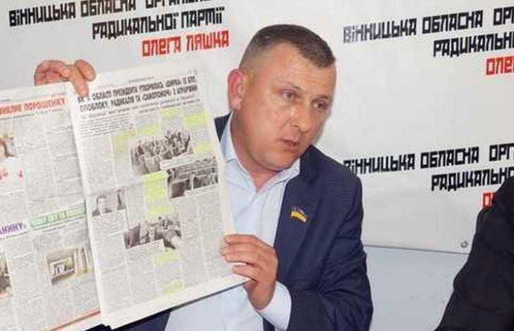 """Голові фракції """"ляшківців"""" у Вінницькій облраді закидають перевезення """"тітушок"""" на антимайдан"""