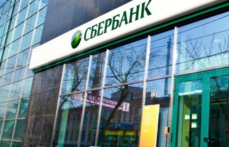 """""""Сбербанк"""" фігурує у справах кременчуцьких конвертцентрів"""