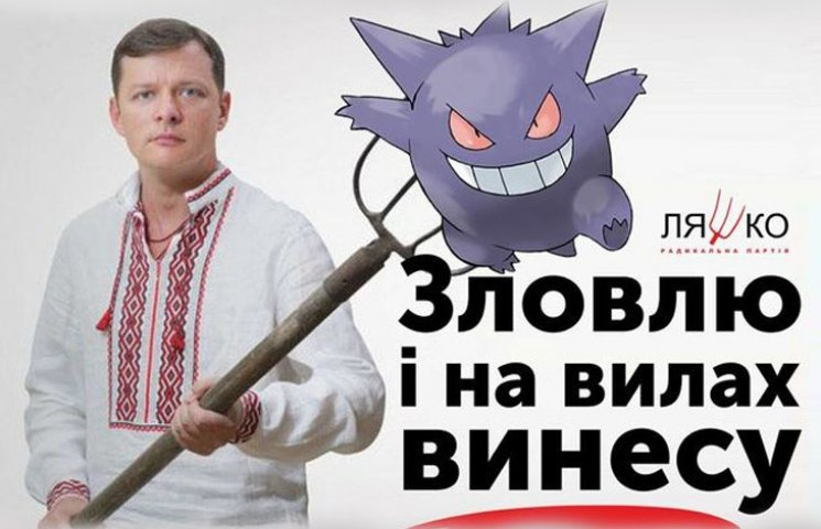 """Покемоны в Украине. Ляшко - """"Эй, скотыняки, вы где!?"""""""