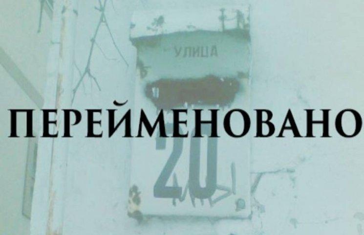 У Летичеві декомунізували ще сім вулиць