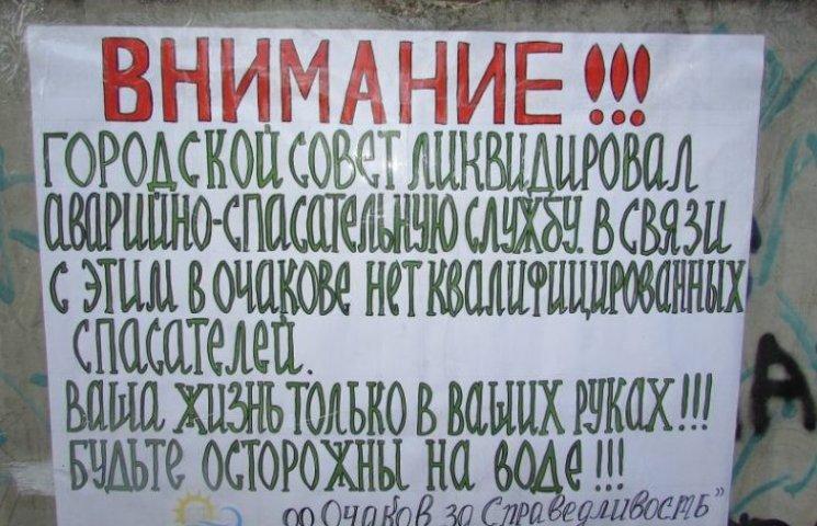 На Миколаївському курорті ліквідували єдину рятувальну станцію: загинула людина