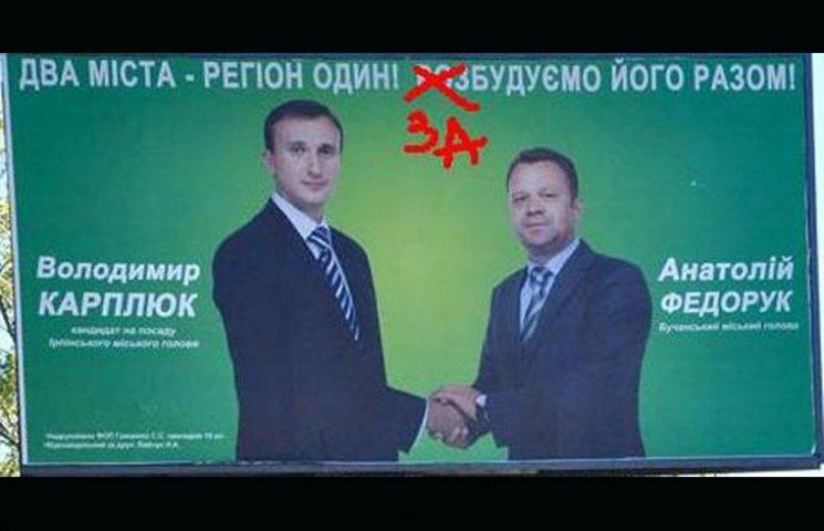 """Буча в Ірпені: Луценко розпочав """"антифеодальні"""" війни"""