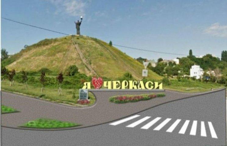 Містян розсварила стела про любов до Черкас, установлення якої коштує 300 тисяч