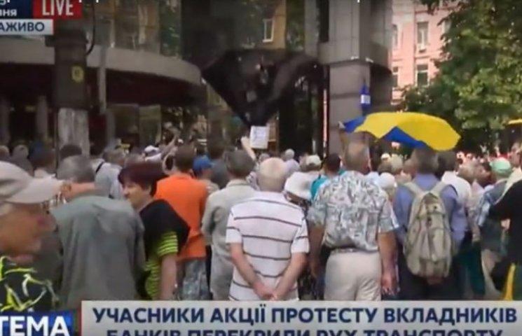 Вкладчики прогоревших банков перекрыли транспортную артерию Киева (ФОТО)
