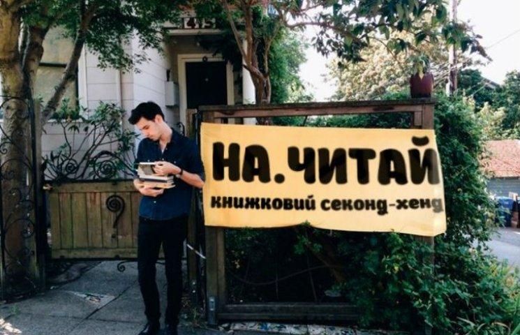 Полтавські студенти відкрили перший в Україні книжковий секонд-хенд