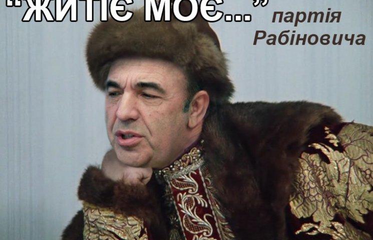 """""""Житіє"""" Рабіновича в ФОТОЖАБАХ"""