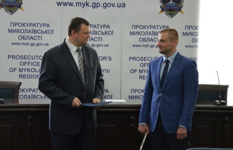 У прокурора Миколаївщини новий перший заступник