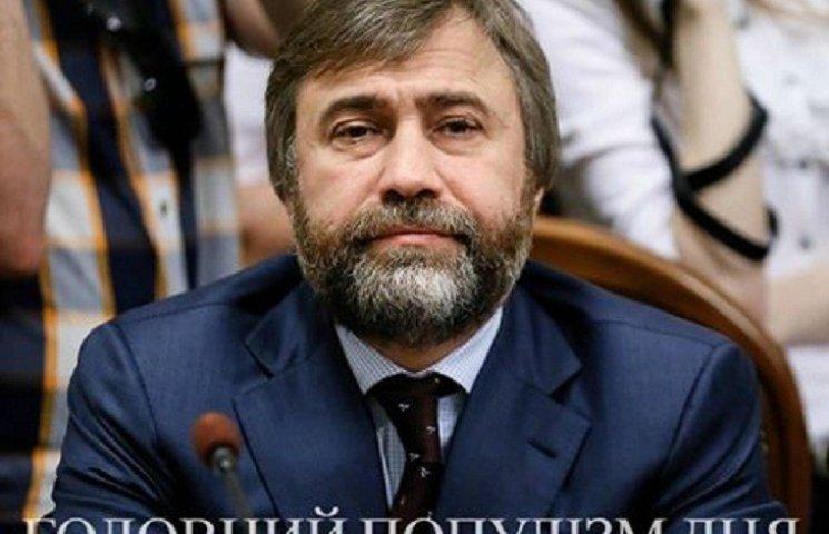 """Главный популист дня: Оппоблоковец Новинский, который назвал """"ход гундяевцев"""" неполитическим"""