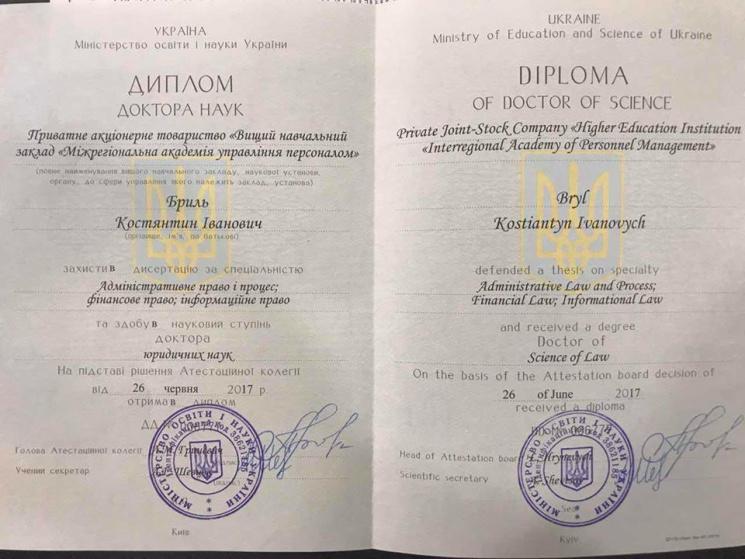 Запорожский губернатор получил докторский диплом Новости  Запорожский губернатор получил докторский диплом