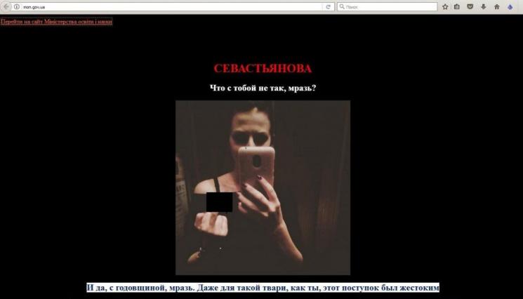 Минобразования просит киберполицию разобраться сэротическими фото насайте