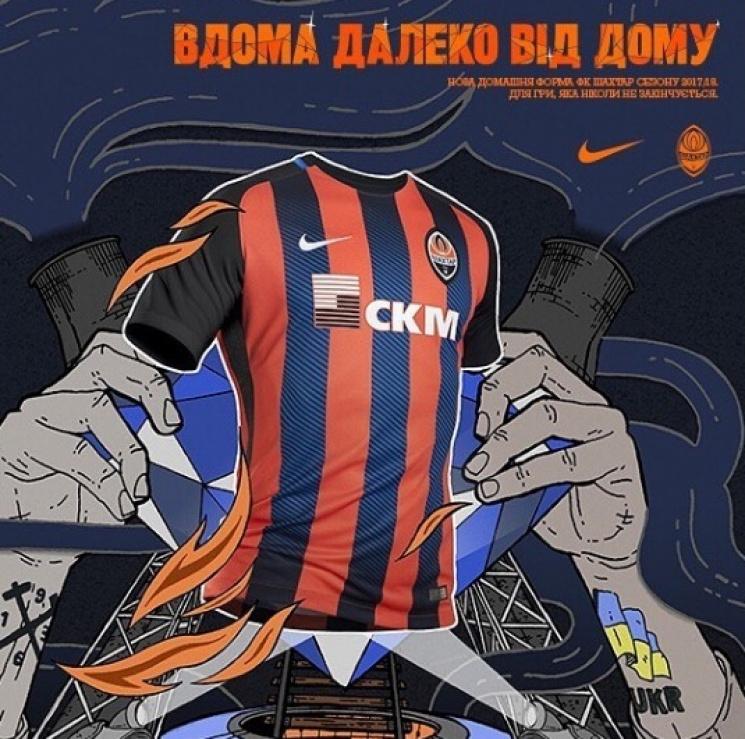 «Шахтар» яскраво представив нову форму зі згадкою про окупований Донецьк