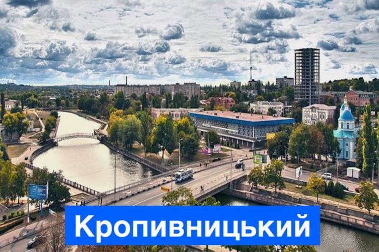 Дякую, що не Інгульськ: Як у Кропивницькому вітають і казяться через річницю перейменувaння