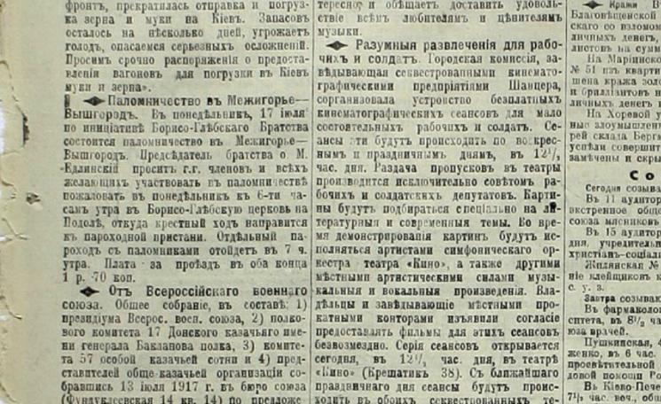 """Щоденник """"Української весни"""": 14 липня 1917 року"""