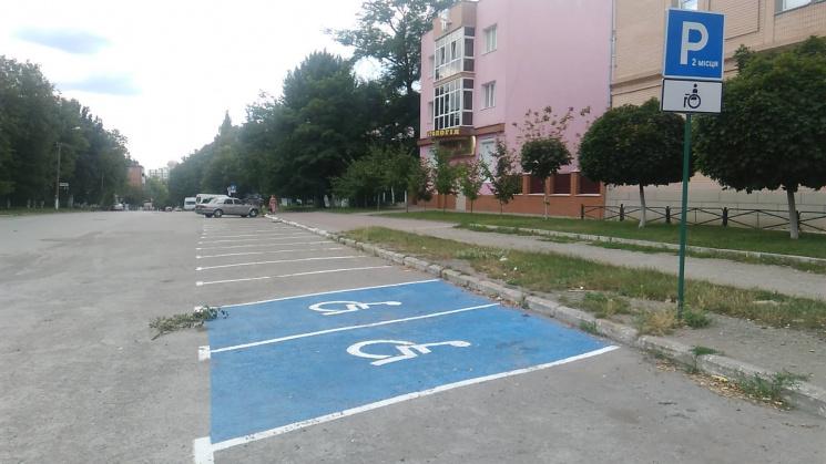 У Кам'янці-Подільському з'явились паркомісця для інвалідів