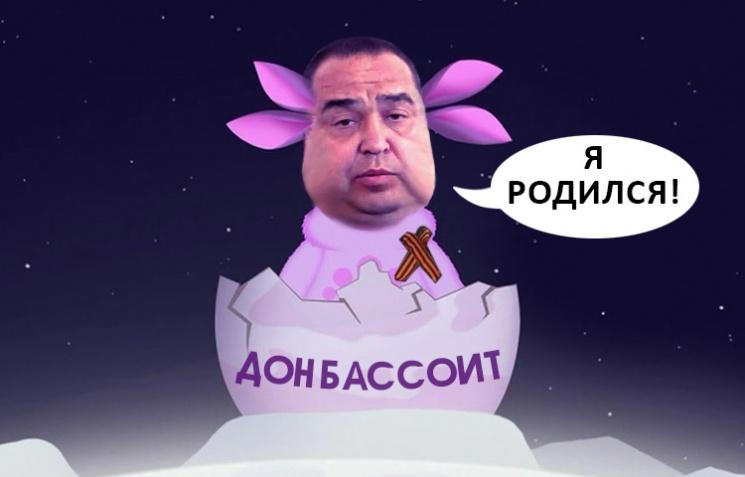 В «ЛНР» выдумали национальность «народов Донбасса»