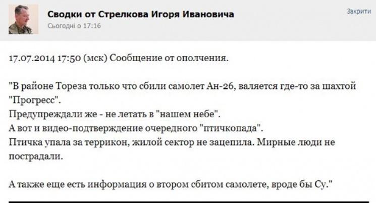 Колишній керівник «Народного ополчення Донбасу» зізнався, дебрав зброю