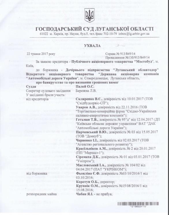 Донбасс: ЛНР сообщила о 10-ти случаях нарушения перемирия состороны ВСУ