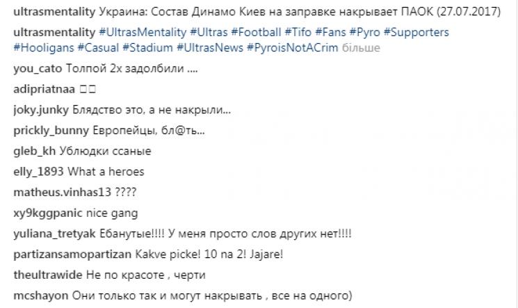 Безжалостно избили греческого болельщика за В.Путина — Киевские ультрас гордятся