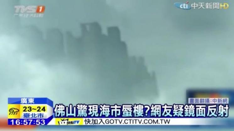 ВКитайской республике сняли навидео мираж небоскребов изсоседнего крупного города