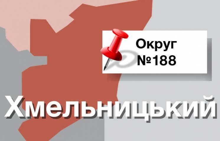 Округ №188: Герега збирається проковтнут…