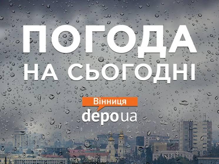 У Вінниці йтиме дощ
