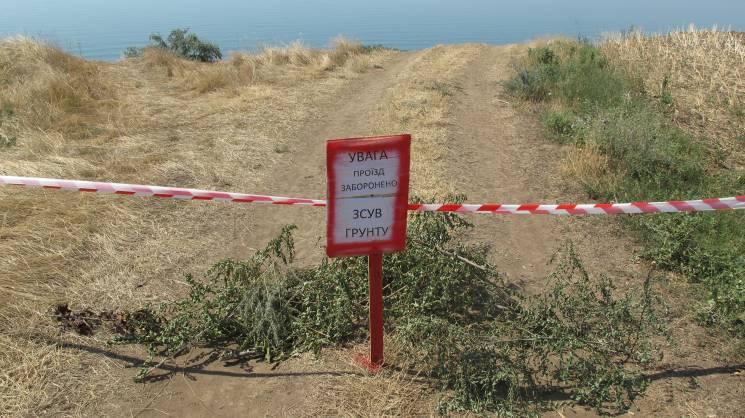 На Одещині стався другий за тиждень зсув ґрунту на узбережжі