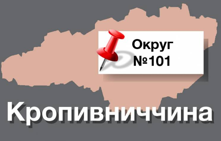Округ №101: Феномен Поплавського та ексцес Лозинського на вперто опозиційній Кропивниччині