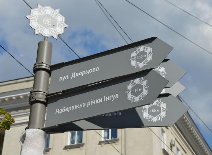 На вулицях Кропивницького з'явилися нові туристичні вказівники (ФОТО)