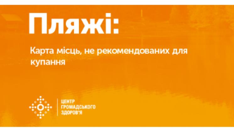 На 12 пляжах Донбасу купатися небезпечно (СПИСОК)
