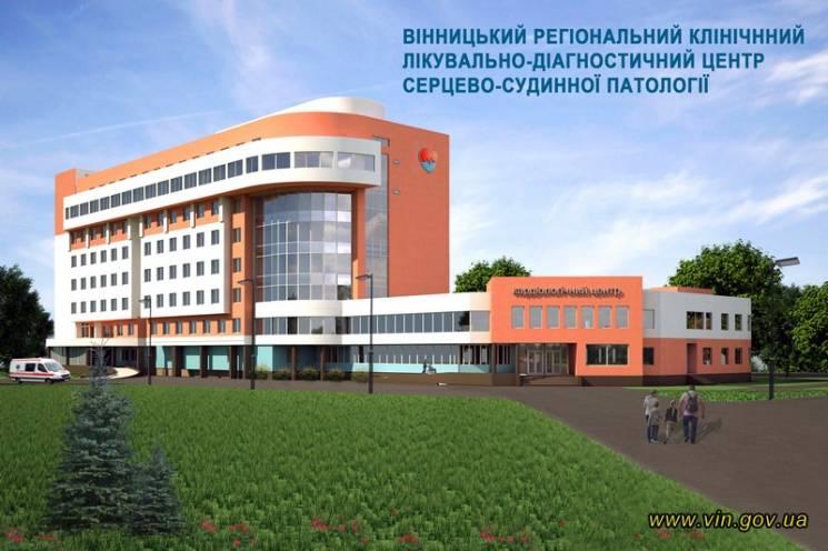 У Вінниці розпочалося будівництво сучасного кардіоцентру