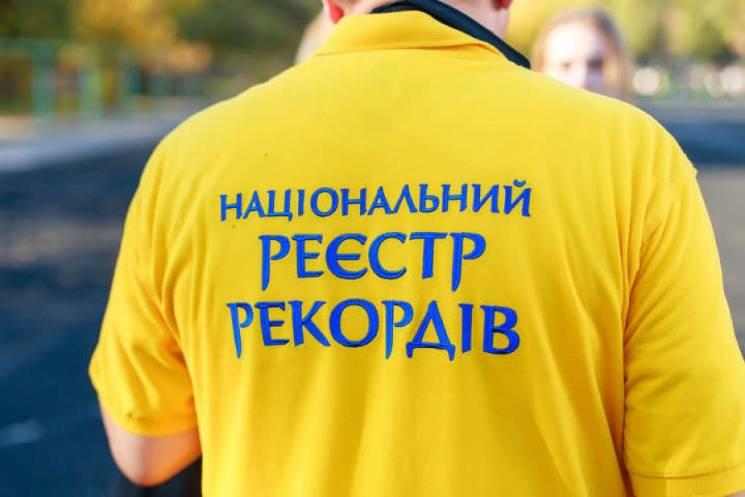 В Чорткове установили Рекорд Украины…