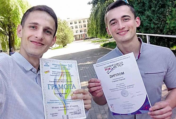 Двоє вінницьких студентів відмовилися їхати на Росію за заслуженими нагородами