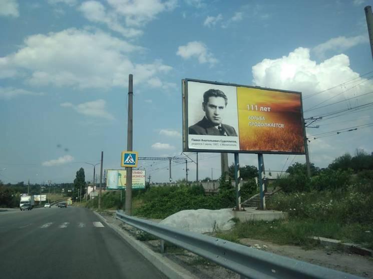 У Запоріжжі нахабно вшанували вбивцю лідера ОУН (ФОТО)
