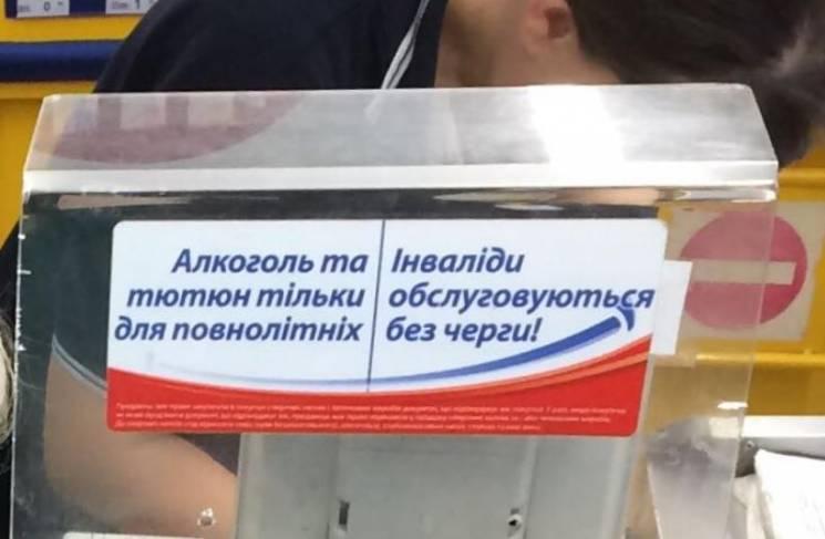 У Дніпрі активістка вважає обурливим напис на касі в АТБ (ФОТО)