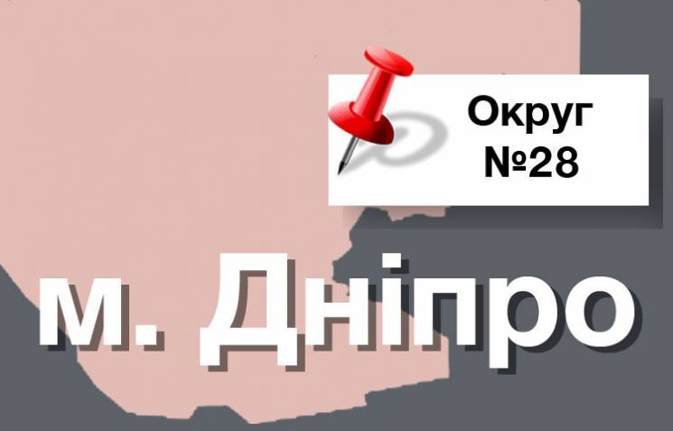 """Округ №28: """"Вічний"""" мер Дніпра Куліченко вмощується в електоральних володіннях регіоналів"""